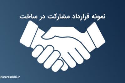 نمونه قرارداد مشارکت در ساخت