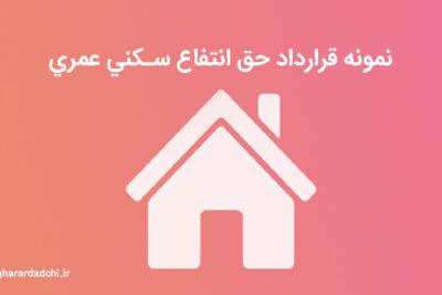 نمونه قرارداد حق انتفاع سكني عمري